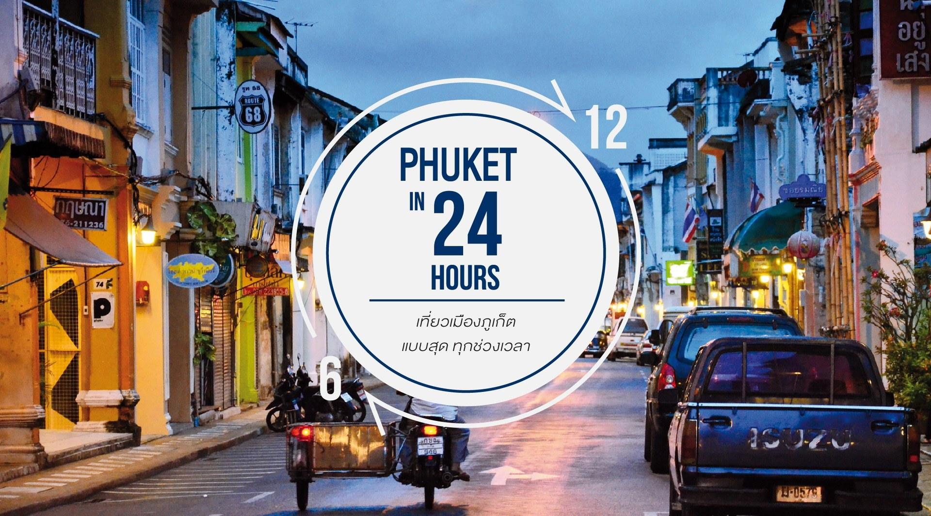Phuket in 24 Hours