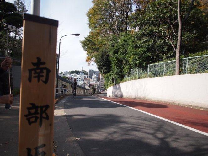 南部坂 (なんぶざか) 港区