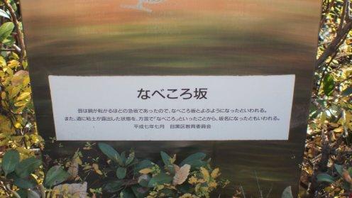 なべころ坂 目黒区