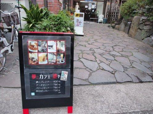 竹下夢二美術館 (1)