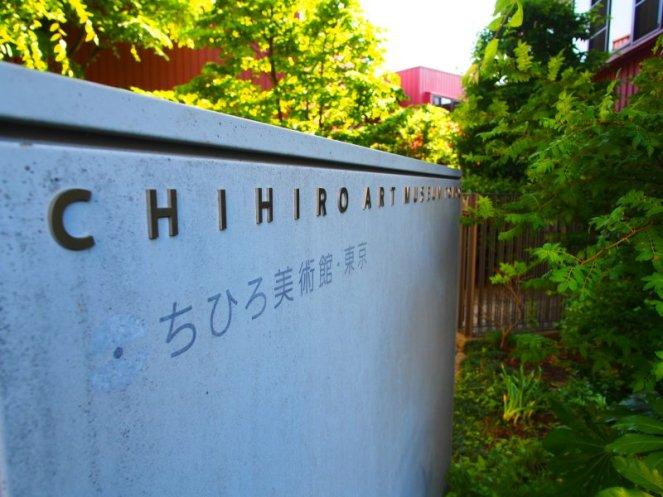 ちひろ美術館・東京
