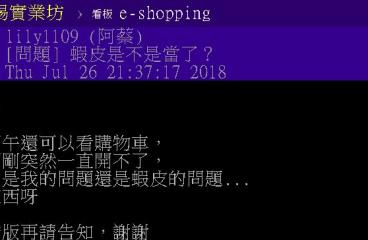 台灣蝦皮三度將 DNS 指向騰訊雲端機房 (更新至9/9)
