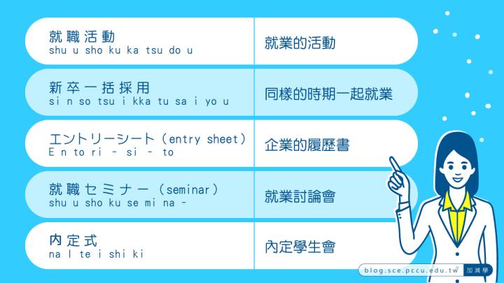 日本就職 開跑! | 你不知道的日本就職文化和詞彙!