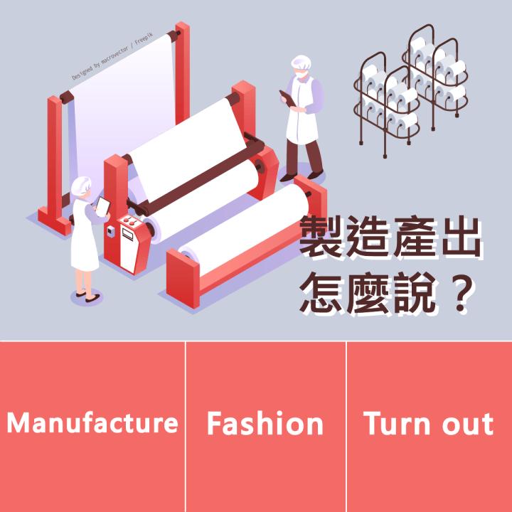 製造 產出的英文 怎麼說?| Manufacture、Fashion、Turn out用法