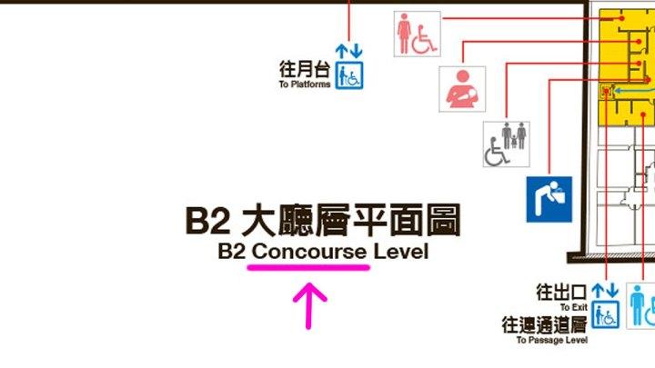 多益 快餐車 |  捷運 TOEIC 必學實用單字 concourse