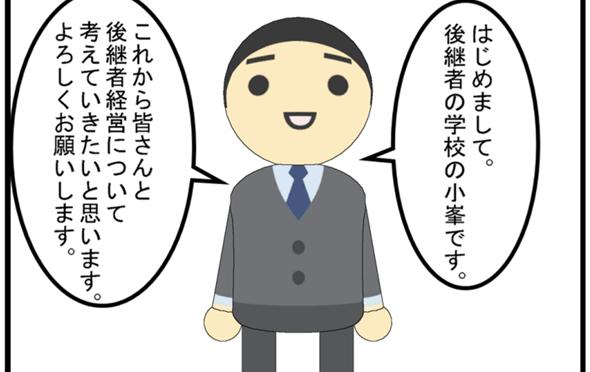 「組織の把握①」 【マンガ・事業承継】