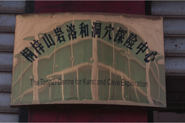 The TongZi Centre for Karst and Cave Exploration