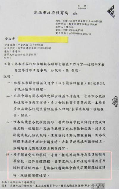 高雄市政府教育局發佈給該市公私立各級學校的公文, 圖中粉紅色方框內的文字為引發爭議處。(圖:基督教今日報)