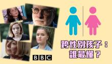 BBC transgender who know best 香港性文化學會