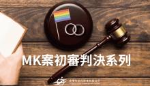 MK案, 同性婚姻, 司法覆核