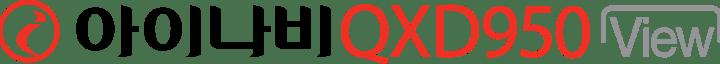QXD950View LOGO