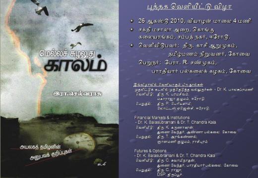 Book Release Invitation - mellach chuzhaluthu kaalam