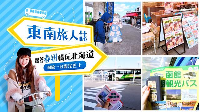 北海道函館一日遊 | 東南旅遊