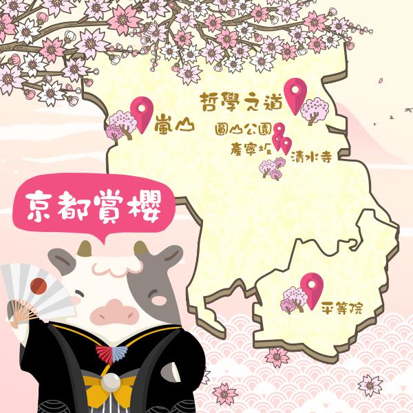 關西賞花 | 東南旅遊
