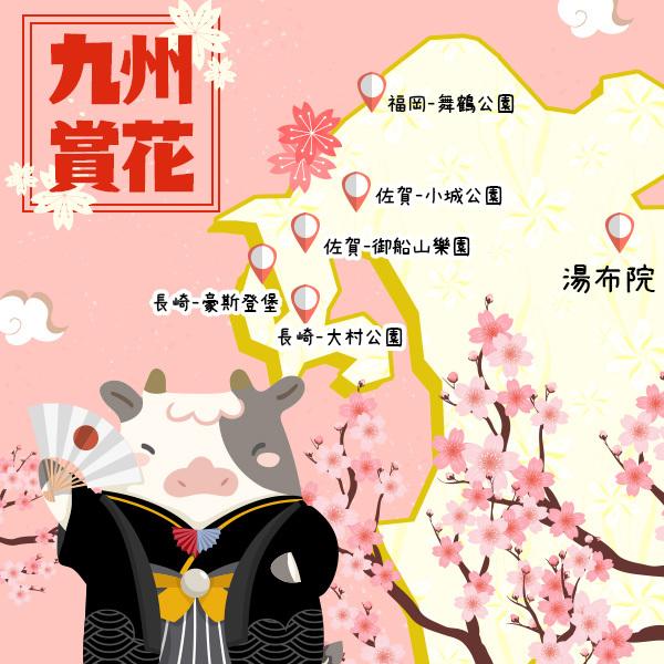 九州賞花 | 東南旅遊