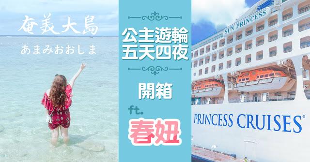 公主郵輪 | 東南旅遊
