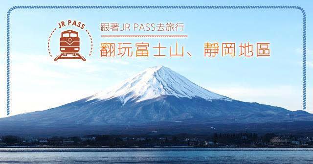 靜岡JRPASS | 東南旅遊