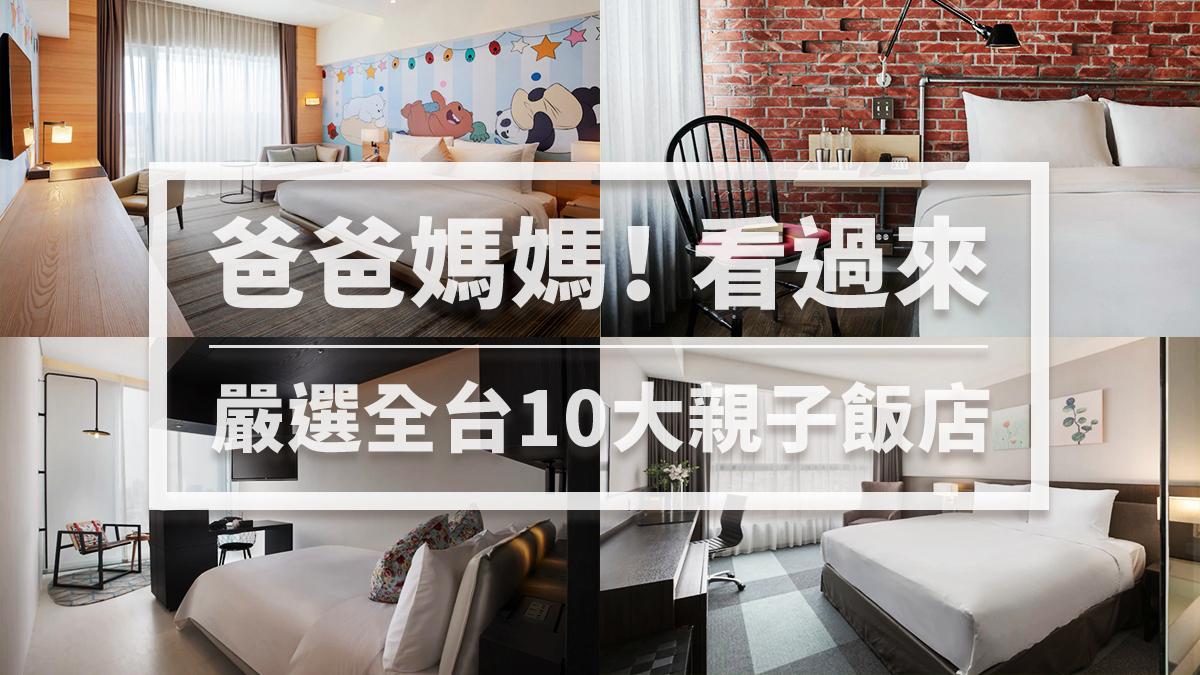 嚴選全台10大親子飯店|東南旅遊