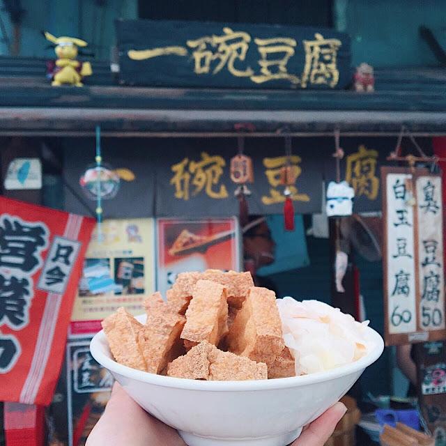 4.一碗豆腐|東南旅遊