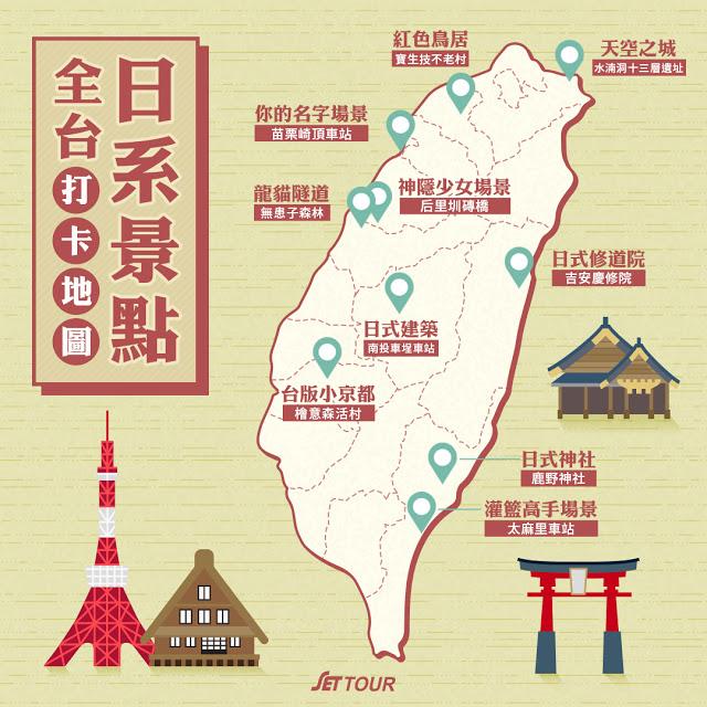 全台十大日系景點地圖|東南旅遊