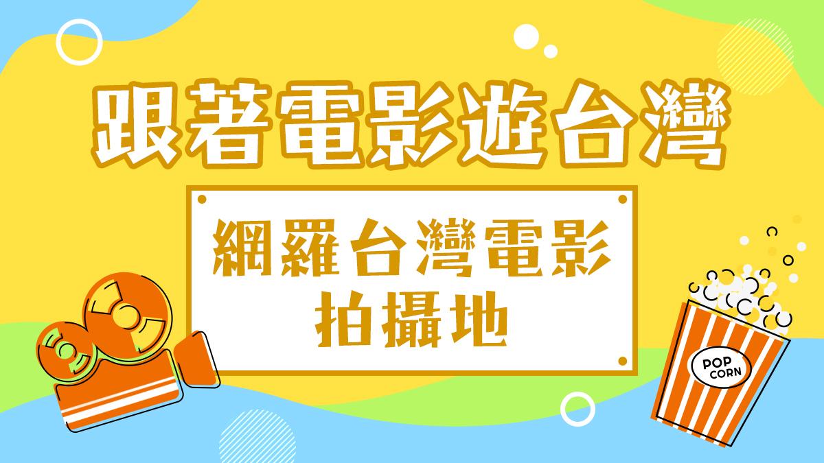 跟著電影遊台灣地圖推薦|東南旅遊