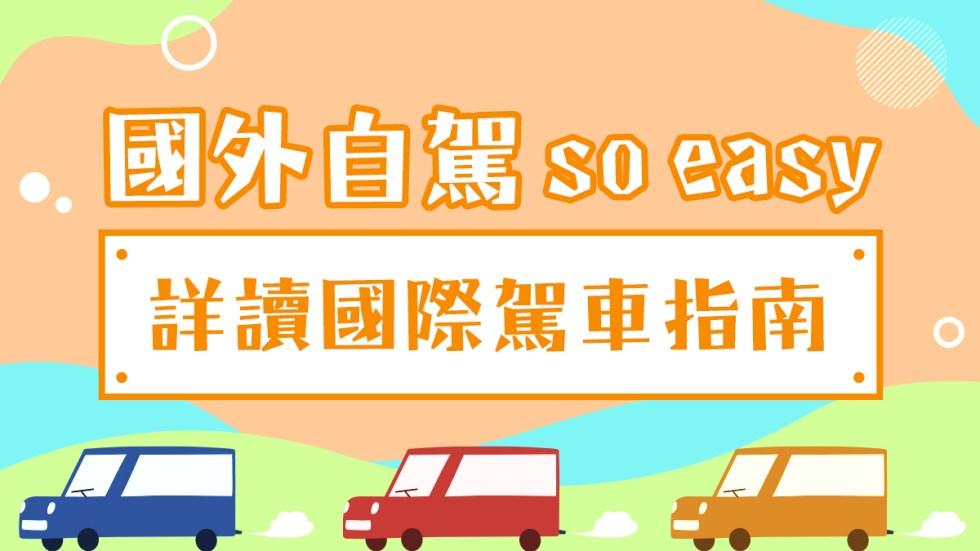 各國自駕車資訊|東南旅遊