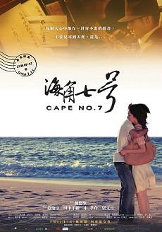 海角七號海報|東南旅遊
