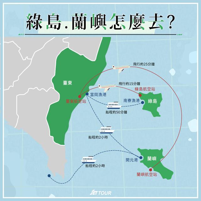 綠島蘭嶼地圖|東南旅遊