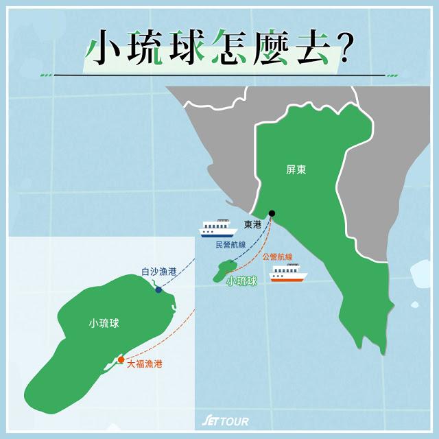 小琉球地圖|東南旅遊