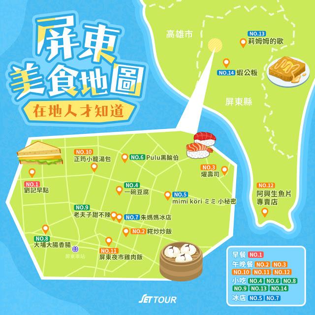 屏東美食地圖|東南旅遊