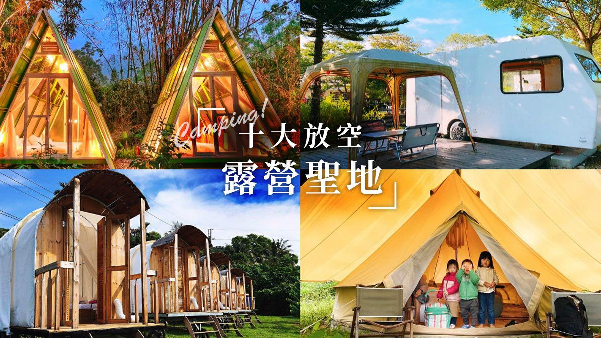 十大放空露營聖地|東南旅遊