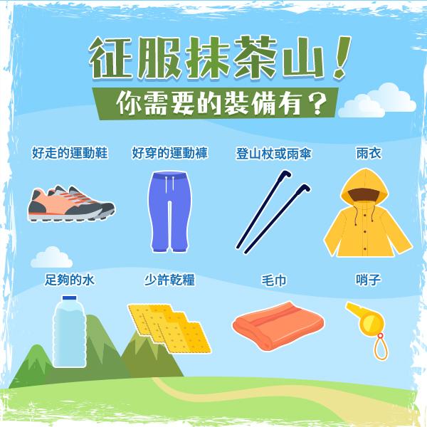 登抹茶山裝備|東南旅遊