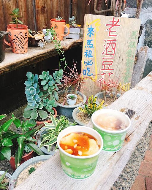 馬祖美食老酒豆花|東南旅遊