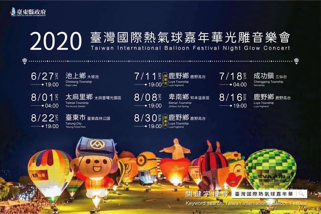2020台東光雕音樂會|東南旅遊