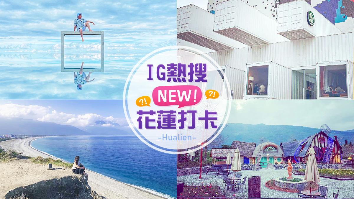 花蓮IG打卡|東南旅遊