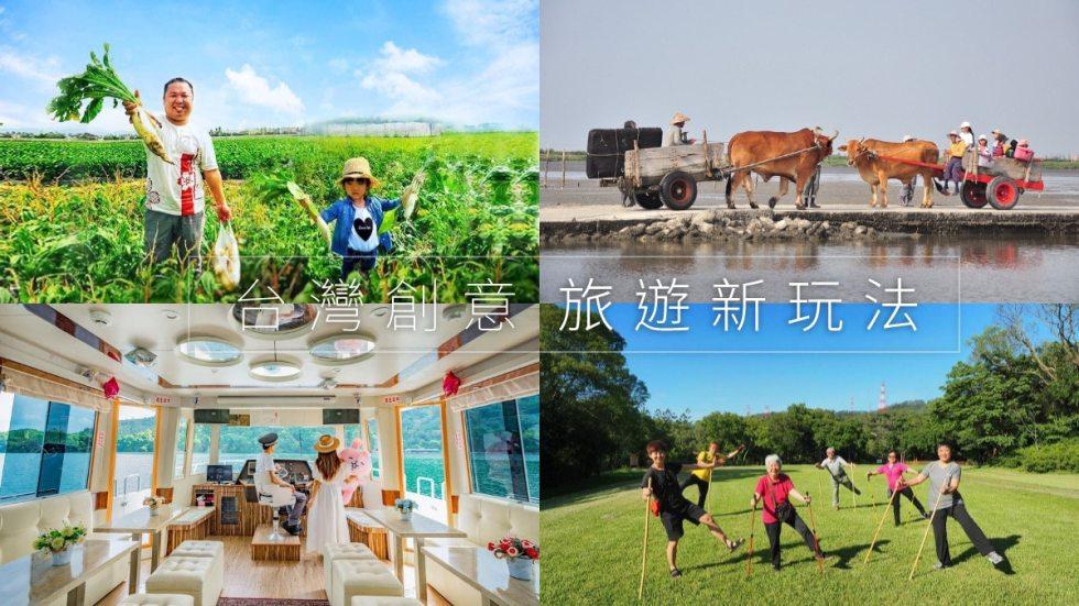 十大創意旅遊新玩法| 東南旅遊