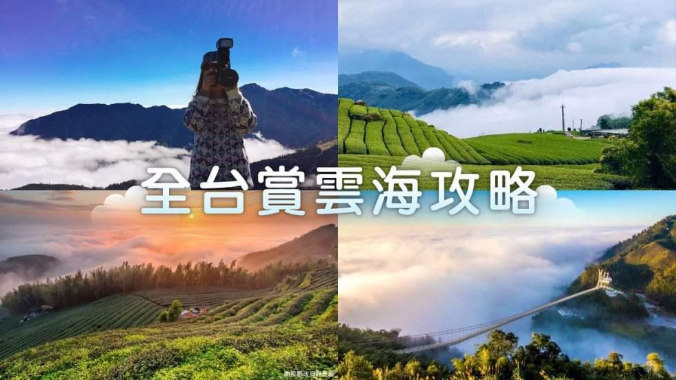 全台賞雲海攻略| 東南旅遊