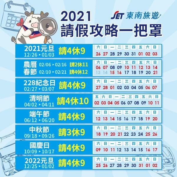 2021月曆 | 東南旅遊