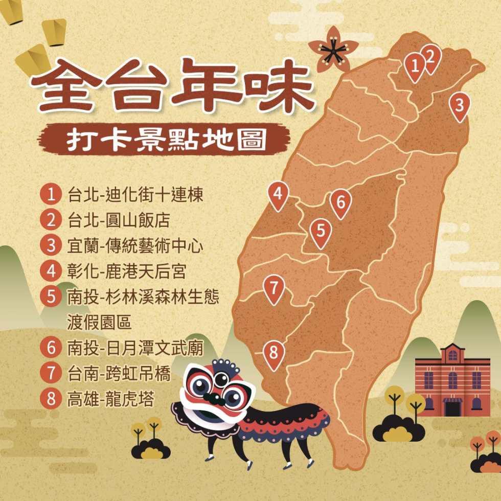 20210121-台灣年味地圖1080x1080-2
