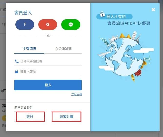 自由配訂購流程2|東南旅遊