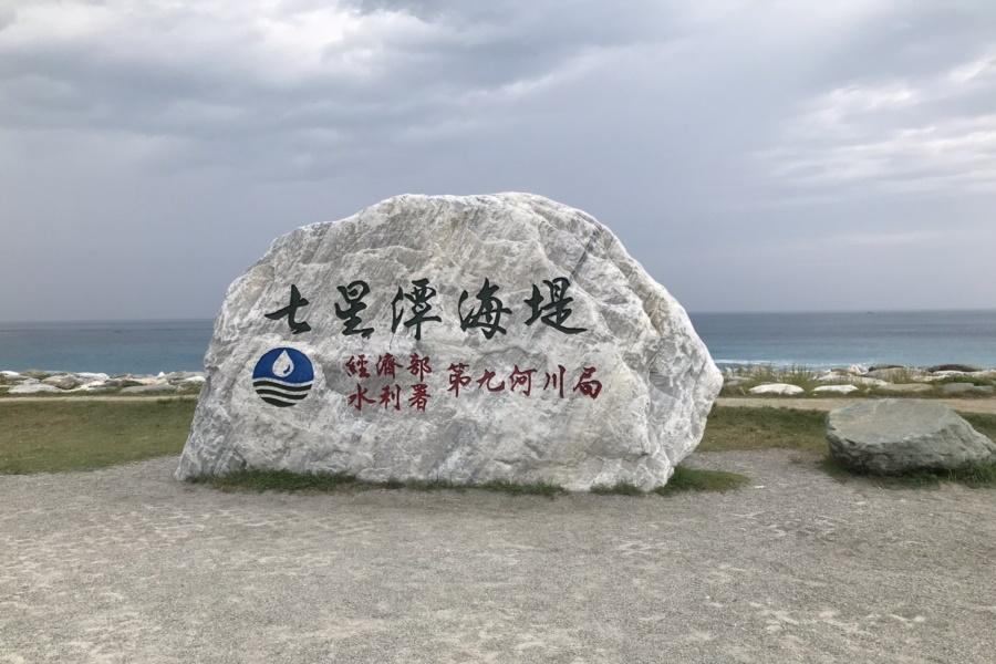 ▲花蓮七星潭大石頭,七星潭海堤(圖/東南旅遊提供)