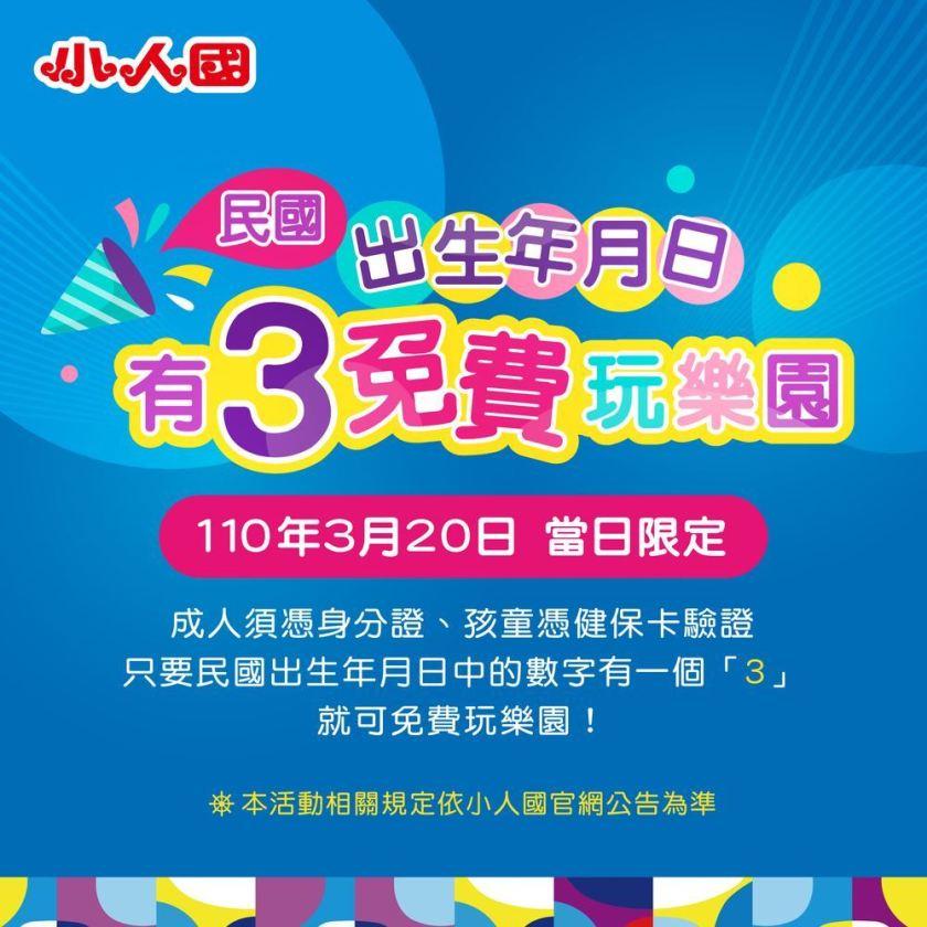 ▲ 出生年月日有3免費玩樂園 (圖片來源/小人國)