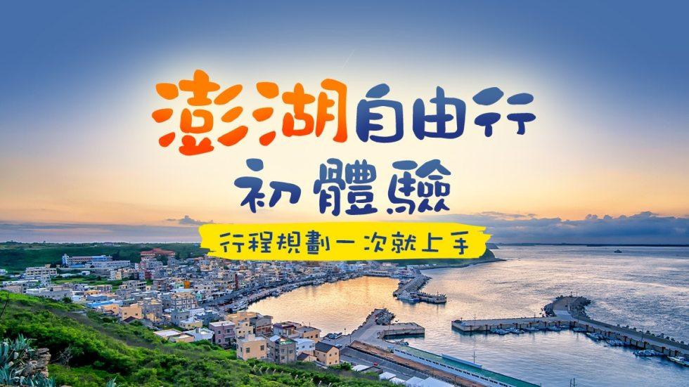 澎湖自由行BN | 東南旅遊