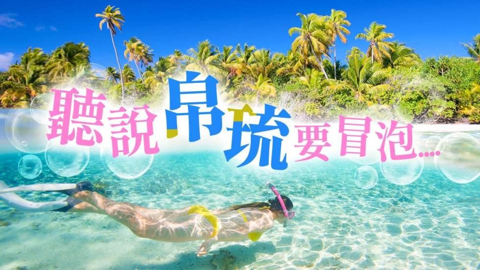 帛琉旅遊泡泡 | 東南旅遊