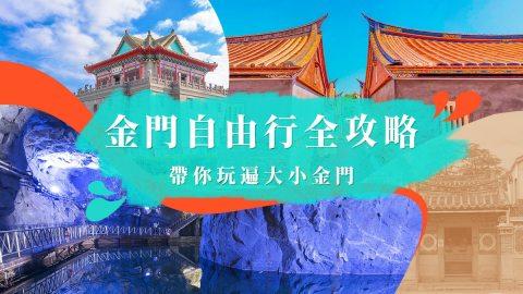 金門自由行全攻略BN|東南旅遊