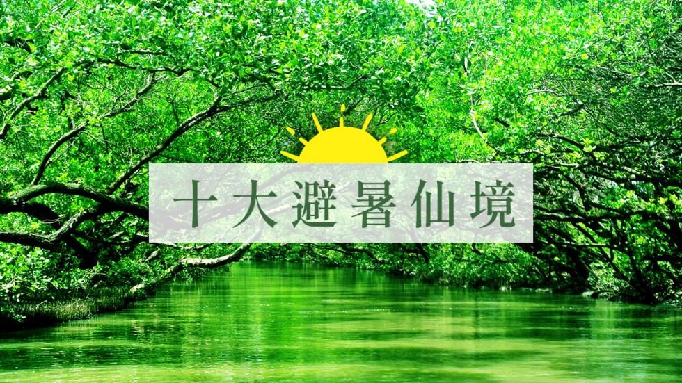 十大避暑仙境|東南旅遊