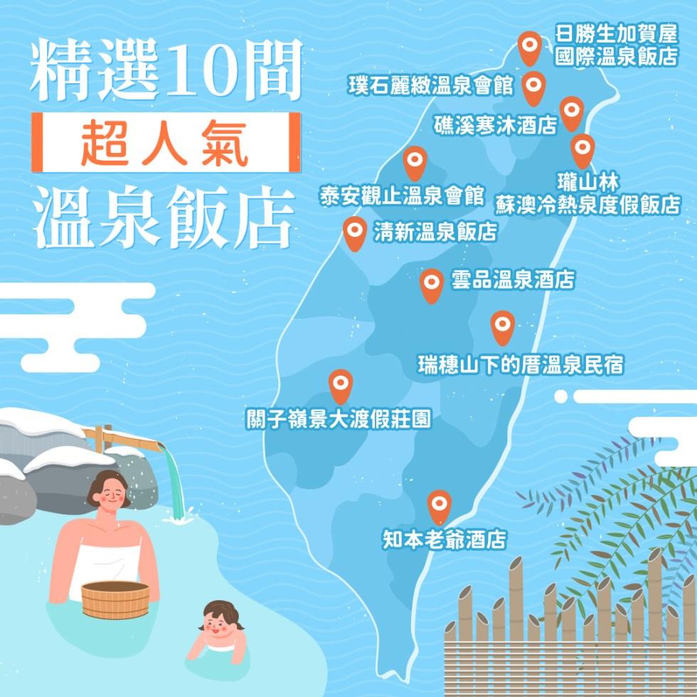 溫泉飯店地圖BN 東南旅遊