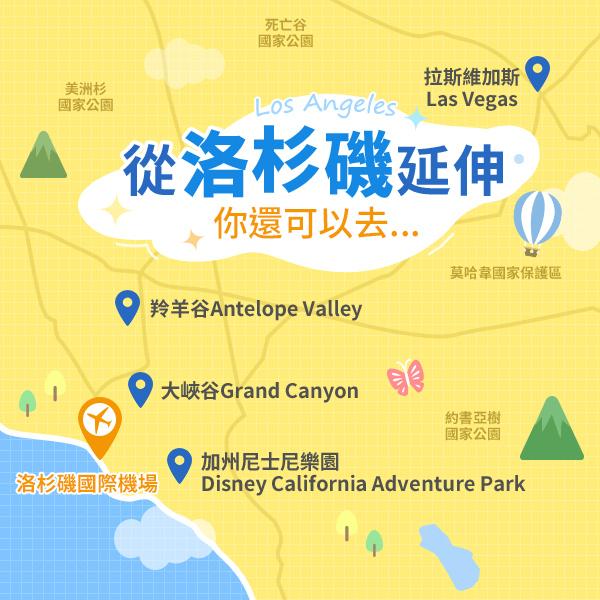 LA地圖|東南旅遊