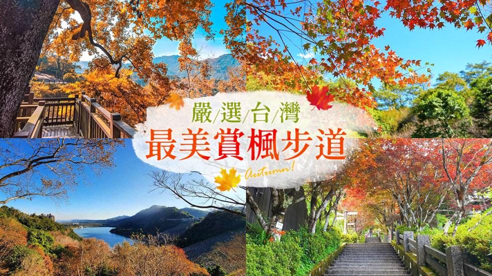 賞楓步道封面BN|東南旅遊