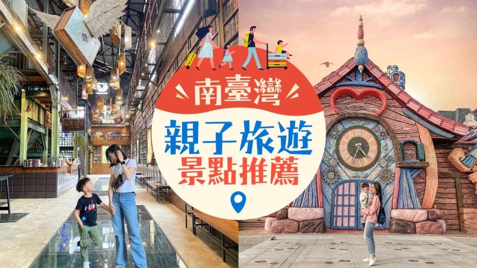 親子旅遊景點封面bn 東南旅遊